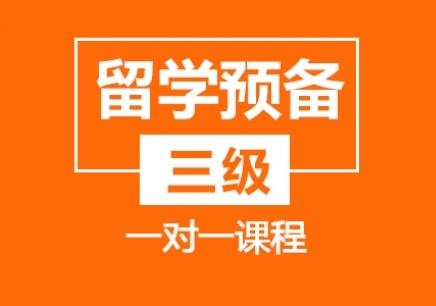 唐山出国留学听力课