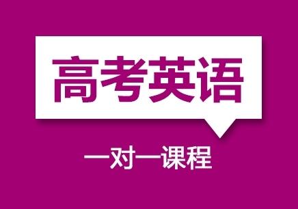 唐山高考英语1对1哪里好