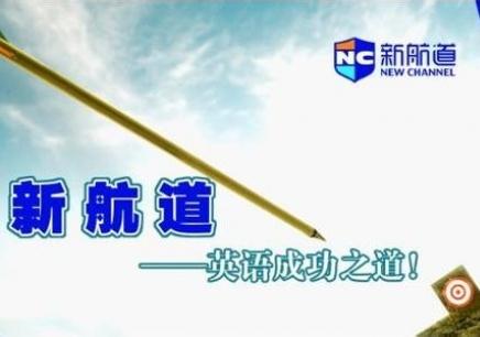 唐山学英语口语机构