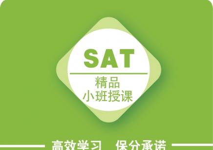 唐山路北区SAT培训班