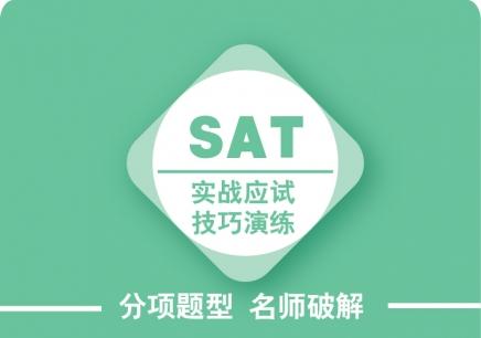 唐山SAT强化培训班