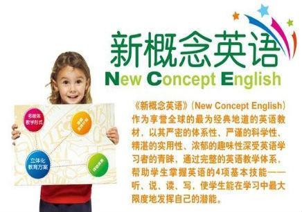 宁波青少年新概念英语培训