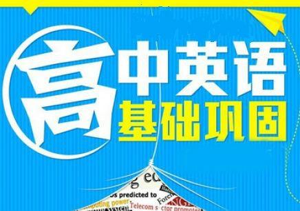 宁波高中秋季入学英语考试集训课程