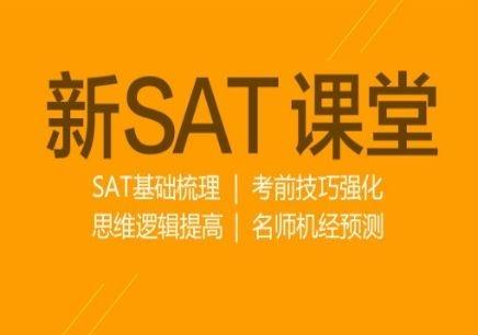 宁波SAT困惑课程