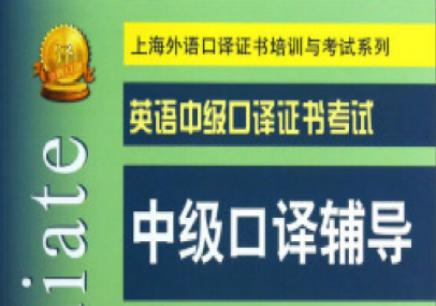 洛阳学中级口译