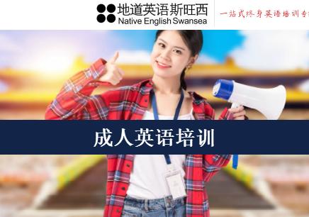 洛阳成人学英语口语培训机构