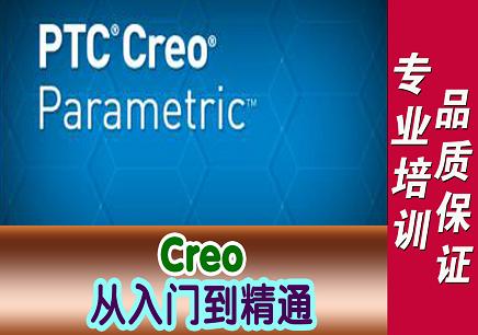 【creo 2.0 教程】