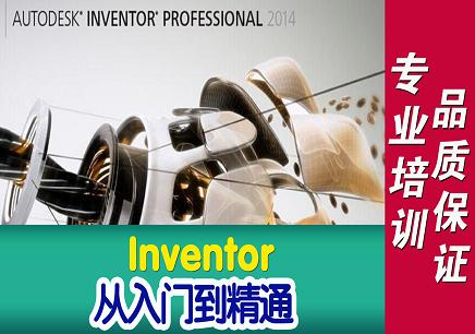 【inventor学习】