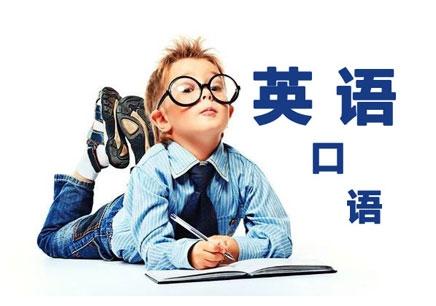 深圳好的英语口语课程