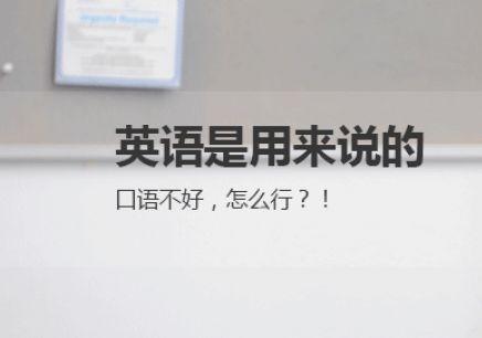深圳好的英语口语口语培训班
