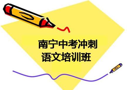 南宁中考冲刺语文培训学校