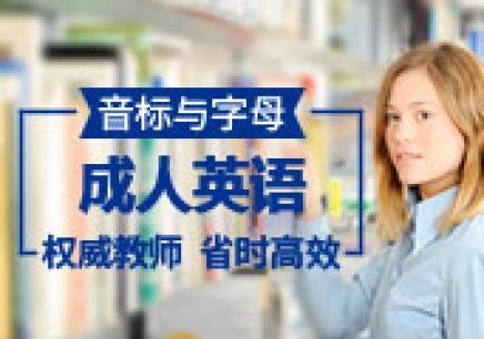 唐山全日制英语口语培训机构