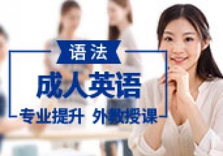唐山成人英语辅导课程