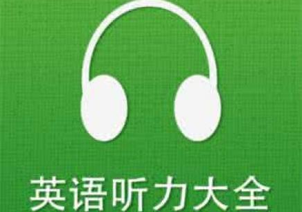 唐山英语口语沙龙