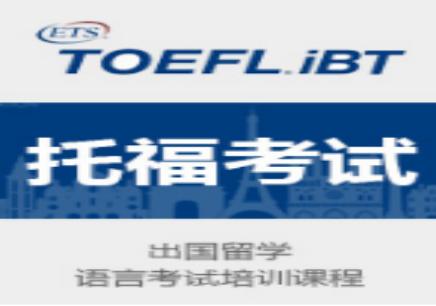 托福1v1课程_TOEFL一对一辅导课程