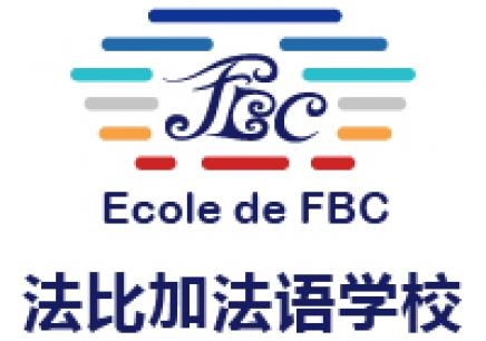 北京专业法语培训班