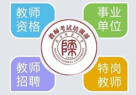 西安教师资格考证培训