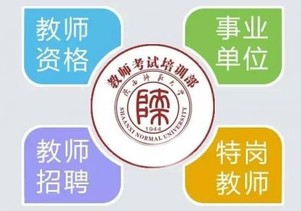 西安教师招聘面试辅导班招生简章西安教师招聘笔试辅导班哪个比较好