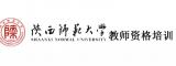 陕西师范大学教师资格证培训中心