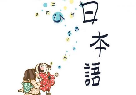 广州日语培训周末学习班