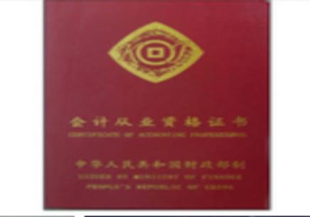 国瑞会计从业资格证书