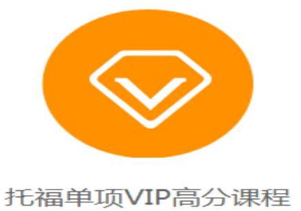 洛阳托福单项VIP高分课程