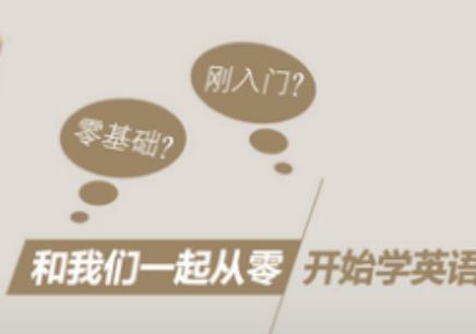 洛阳成人英语零基础综合课程