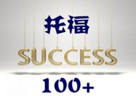 洛阳托福VIP100分课程
