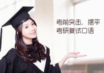 洛阳考研复试英语口语培训
