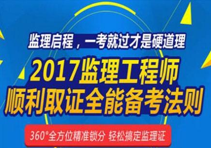 监理工程师培训课程 南京