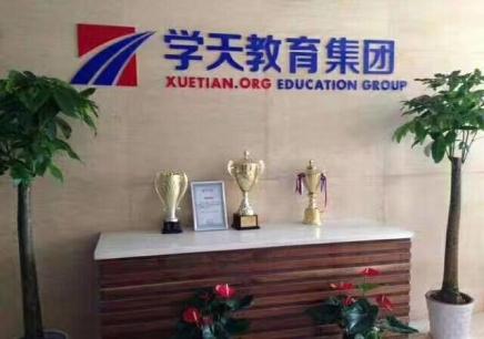 南京学天教育二级建造师培训