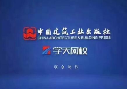 南京学天注册一级消防工程师课程