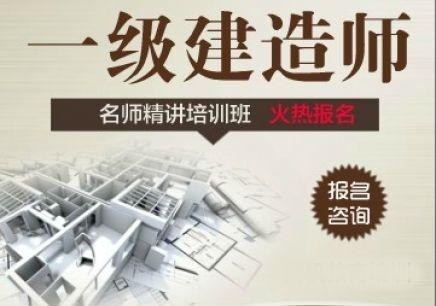 南京一级建造师培训课程