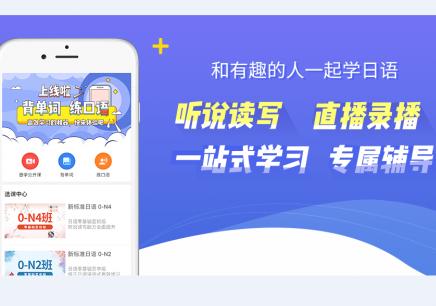 深圳封闭式日语培训