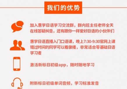 深圳日语一级培训