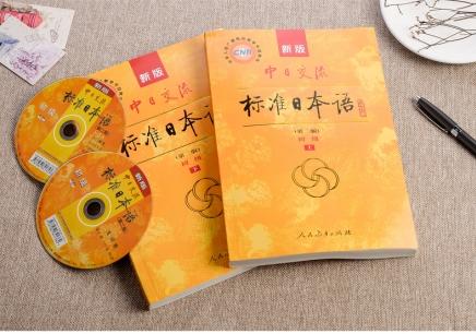 北京朝阳日语培训班