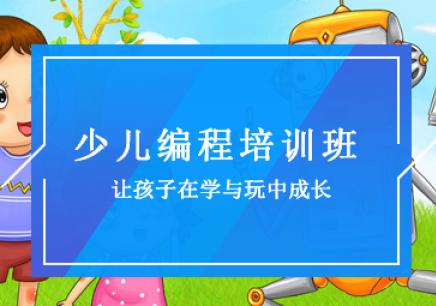 广州少儿编程启蒙班培训