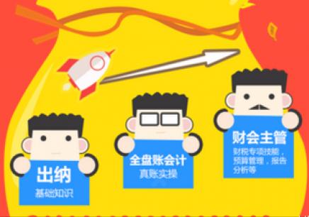 广州财务主管培训学校