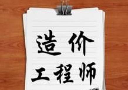 上海造价工程师培训课程