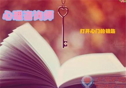 广州心理咨询师培训班