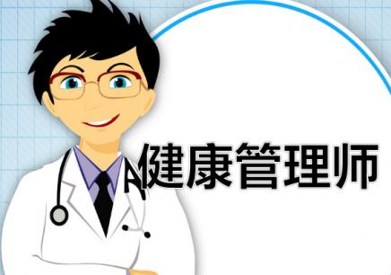 健康管理师培训学校广州