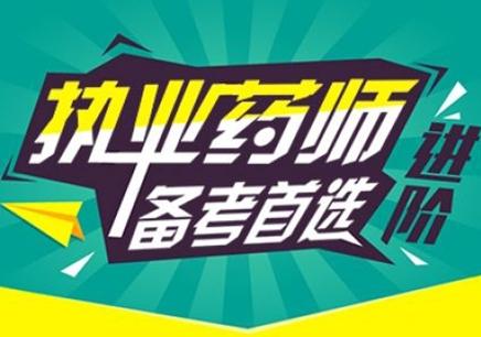 杭州执业药师培训机构