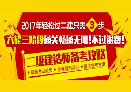 杭州二级建造师培训课程