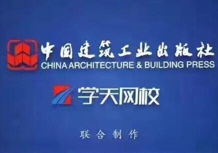 杭州学天教育一级建造师课程培训