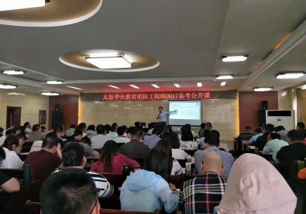 杭州学天注册一级消防工程师课程