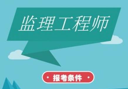 杭州监理工程师培训哪家好