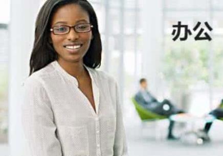 唐山办公软件培训中心