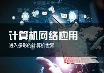 唐山计算机应用专业