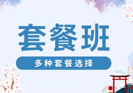 珠海日语培训班多少钱一期