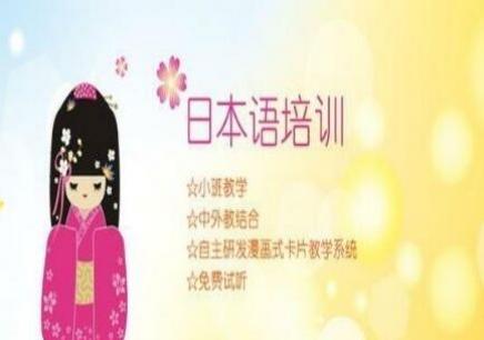 武汉日语留学全日制班